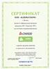 Сертификат Chigo