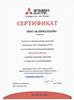 Сертификат Термокул
